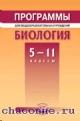 Биология 5-11 кл. Программы для общеобразовательных учреждений